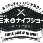 三木DEナイフショーが6月13日~14日開催されます!