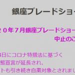 銀座ブレードショー2020 7月は中止