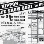 オールニッポンナイフショー2021 in KOBEは3月6日~7日開催!