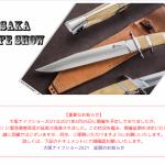 6月開催予定だった大阪ナイフショーは延期に