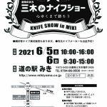 三木DEナイフショー 2021年6/5(土)~6(日) 開催です