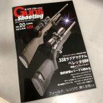 Guns&Shooting vol.20 にカイデックスシース製作特集が掲載されています
