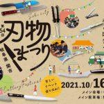 関 刃物まつりは10月16日~17日開催(第29回関アウトドアズナイフショー2021は中止)
