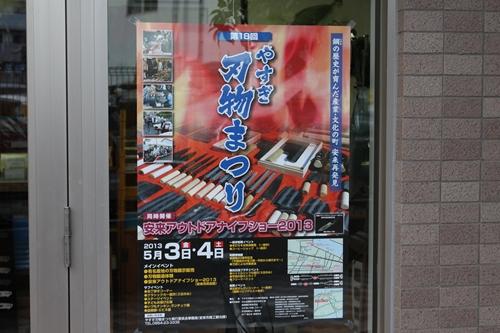 yasugi2013