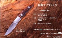 ナイフ小僧のブログ-銀座