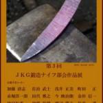 JKG鍛造部会作品展は今週末開催!ナイフセミナーもね!