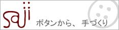 ナイフ小僧のブログ-sajiバナー