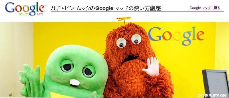 ナイフ小僧のブログ-googlemap