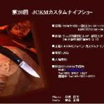 JCKMナイフショーが今週末に開催されます