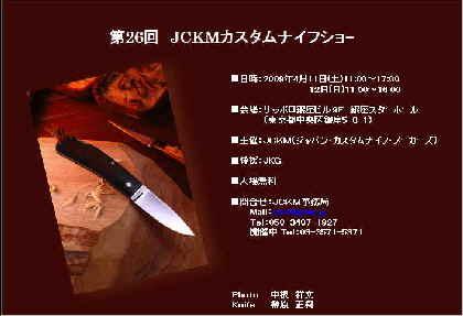 ナイフ小僧のブログ-JCKM2009