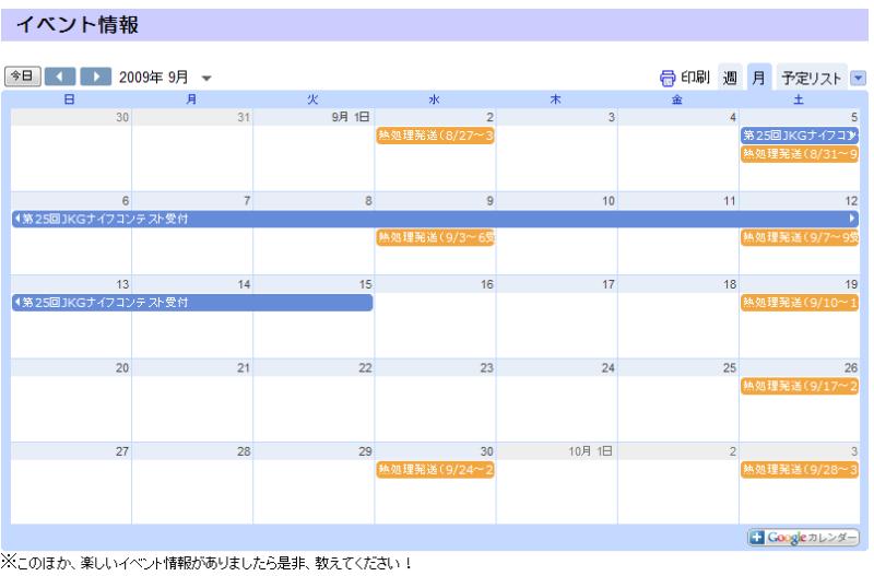 ナイフ小僧のブログ-カレンダー