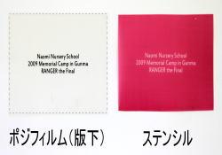 ナイフ小僧のブログ-オリジナルマーク