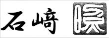 ナイフ小僧のブログ-ステンシル1