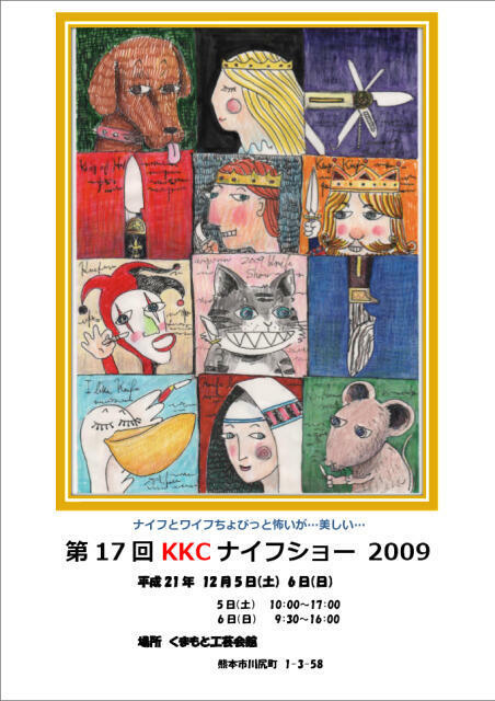 ナイフ小僧のブログ-KKC