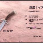 銀座ナイフショー 2010年2月7日に開催!