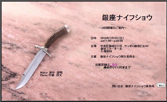 ナイフ小僧のブログ-銀座ナイフショー