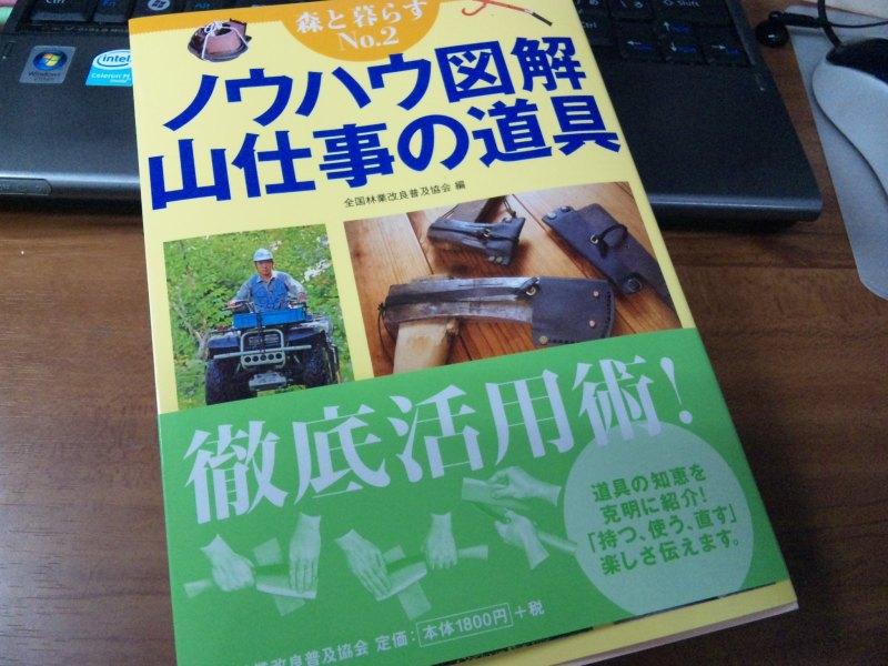 ナイフ小僧のブログ-カイデックス本