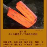 第4回 JKG鍛造ナイフ部会作品展は今週末!2010
