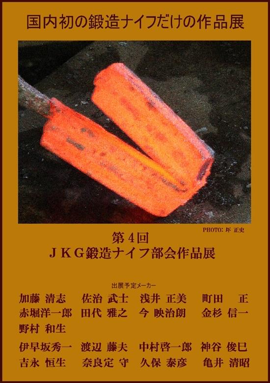 ナイフ小僧のブログ-鍛造部会