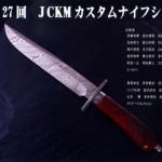 JCKMカスタムナイフショー2010は今週末!