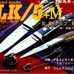 SLK第4弾は今週末開催です!@浜松 2010
