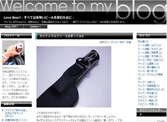 ナイフ小僧のブログ-けんけんさん