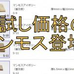 マンモスアイボリーお試し普及版発売中!