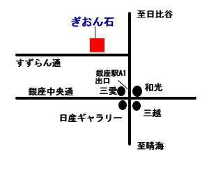 ぎおん石銀座店