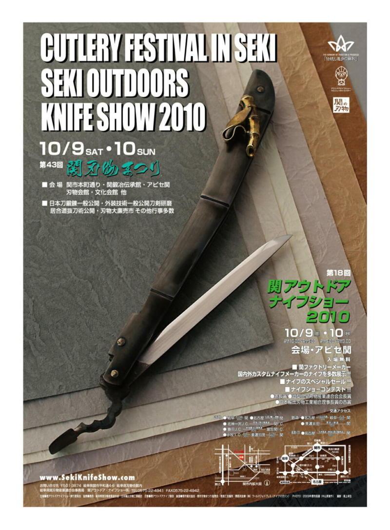 ナイフ小僧のブログ-seki