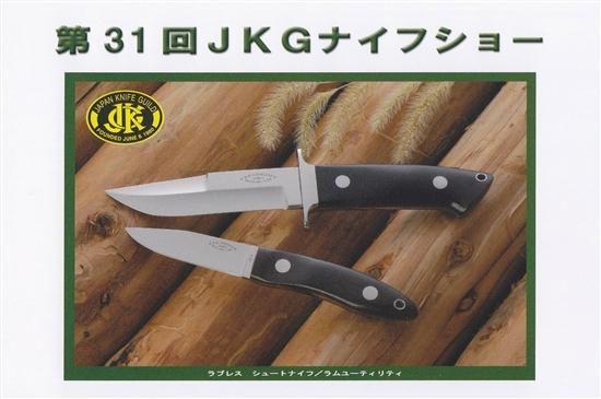 $ナイフ小僧のブログ-JKG2010