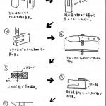 【Knife-Hack】 ヒルトを再作成する方法