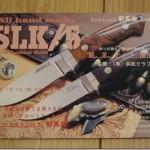 SLK/5が12月12日(日)開催です@浜松