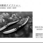 12月25日は……第17回徳島ナイフショー!!