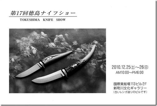 tokushima_knife_show10-02