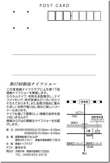tokushima_knife_show10-01