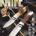 ナイフマガジン2月号 2011