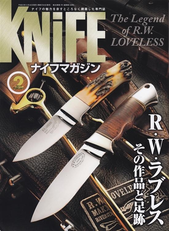 ナイフ小僧のブログ-ナイフマガジン2011/2月