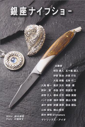 ナイフ小僧のブログ-銀座ナイフショウ2011