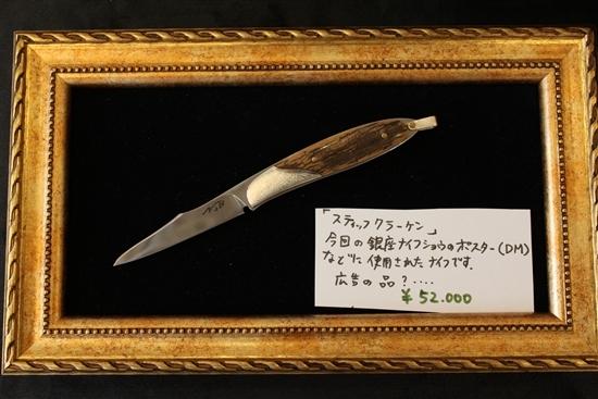 ナイフ小僧のブログ-鈴木伸明