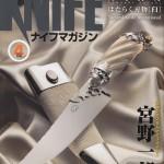 ナイフマガジン4月号2011年