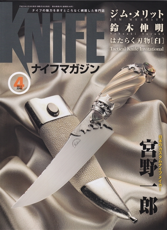 ナイフ小僧のブログ-ナイフマガジン4月号2011