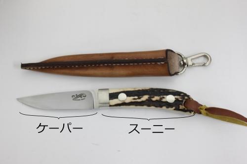 ナイフ小僧のブログ-ケーニー