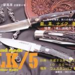 浜松のショーSLKは4月23、24日です!