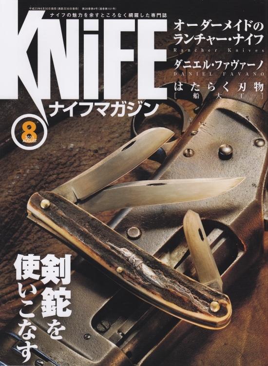 ナイフ小僧のブログ-ナイフマガジン2011年8月号