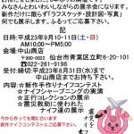 9月10日、11日は「ぼくのナイフ展」@仙台・中山商店