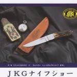 第32回 JKGナイフショー 2011