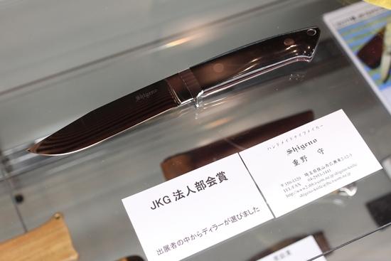 ナイフ小僧のブログ-重野守