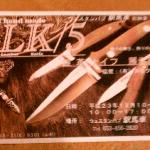 浜松のショー、SLKは12月10~11日開催!