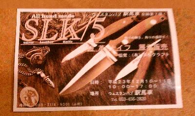 ナイフ小僧のブログ-SLK7