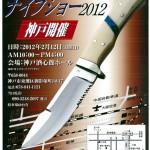 オールニッポンナイフショー2012 in神戸は2月12日です。